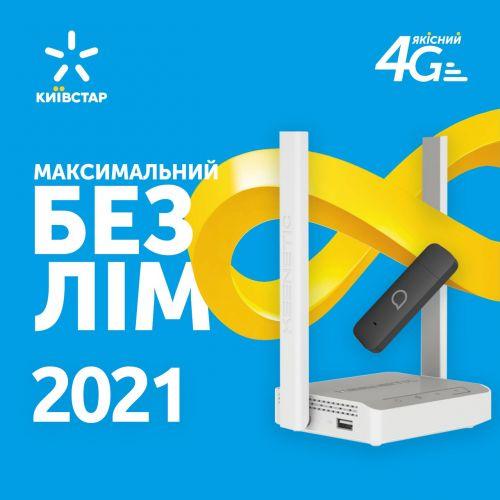 """Тариф Киевстар """"Максимальный Безлим 2021"""""""