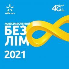 """Больше никаких ограничений! Тариф """"Максимальный безлим 2021"""" от Киевстар!"""