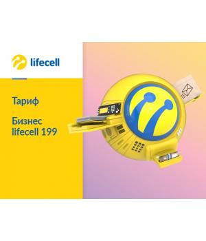 "Тариф ""Бизнес Lifecell 199"""